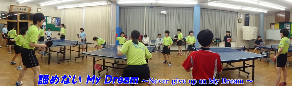 諦めない My Dream ~Never give up on My Dream~
